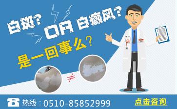 无锡颈部白癜风的护理方法有哪些